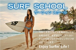SURFSCHOOL2014
