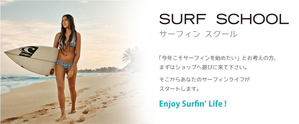 SURFSCHOOL_NT
