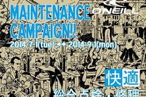 1407maintenance-campaign