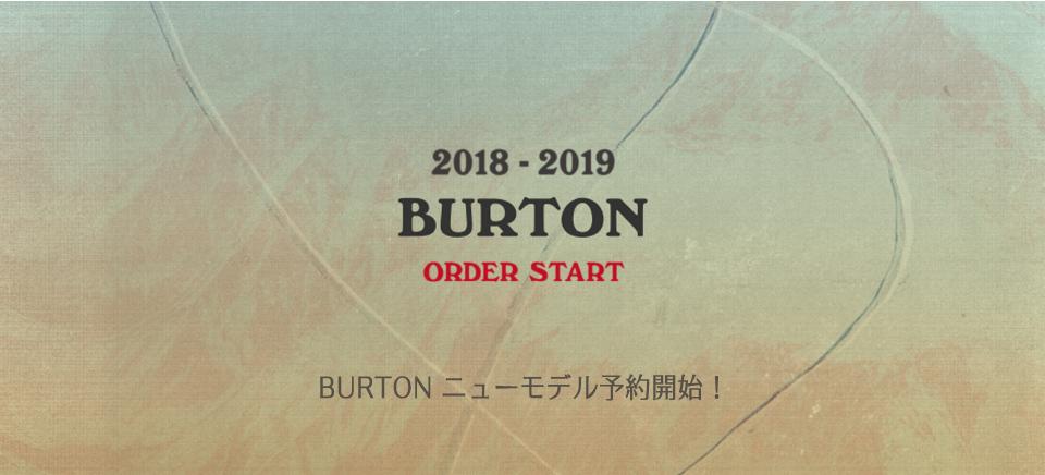 2019BURTON_START