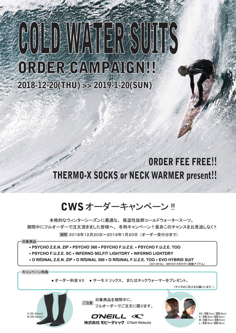 cold-water-campaign