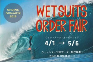 wetsuitsfair2019ss1