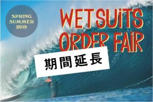 wetorderfair2019ss_top2