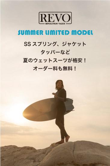 summer_ltd2019
