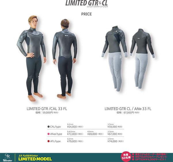 19FW-LTD-GTR-price2